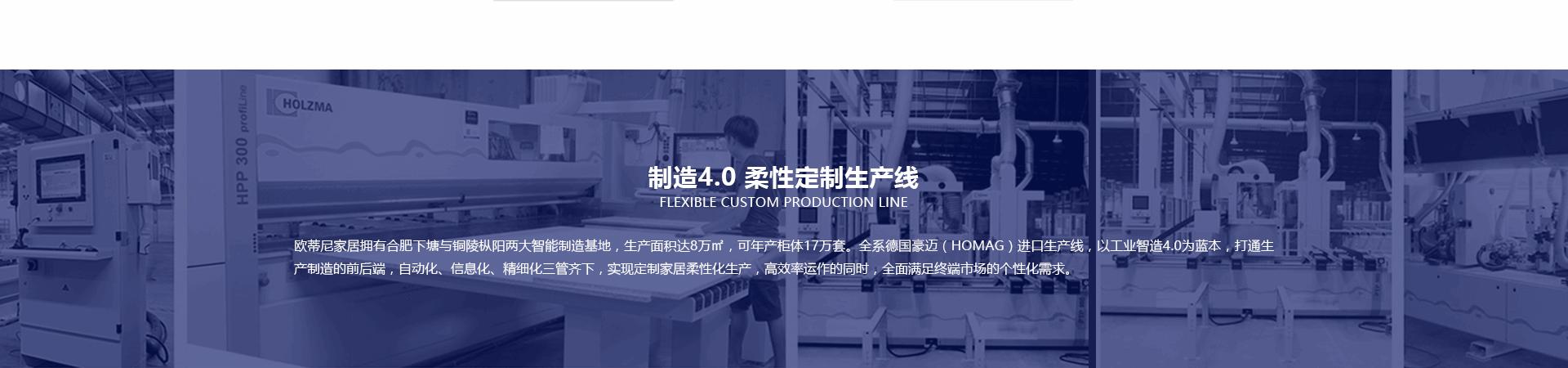 欧蒂尼家居品牌招商加盟,欧蒂尼工业4.0定制生产线
