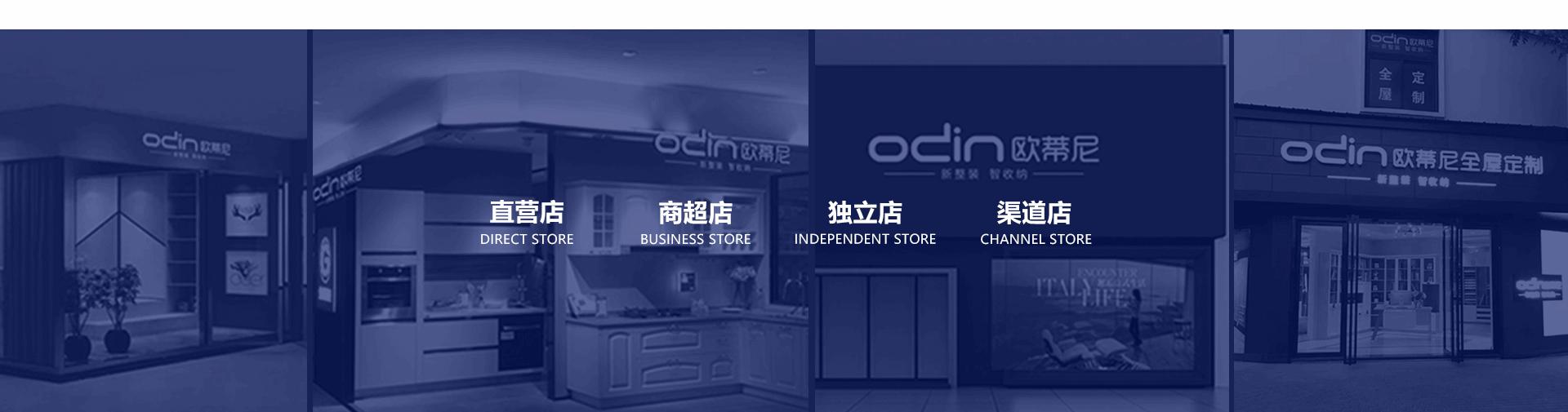 欧蒂尼家居品牌招商加盟,欧蒂尼加盟店