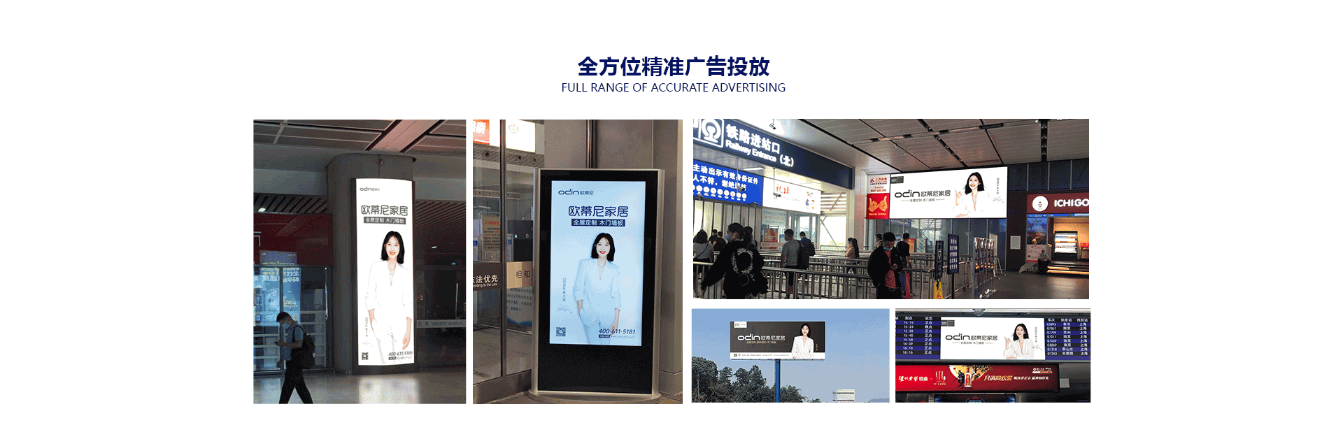 欧蒂尼家居品牌招商加盟,欧蒂尼终端广告投放